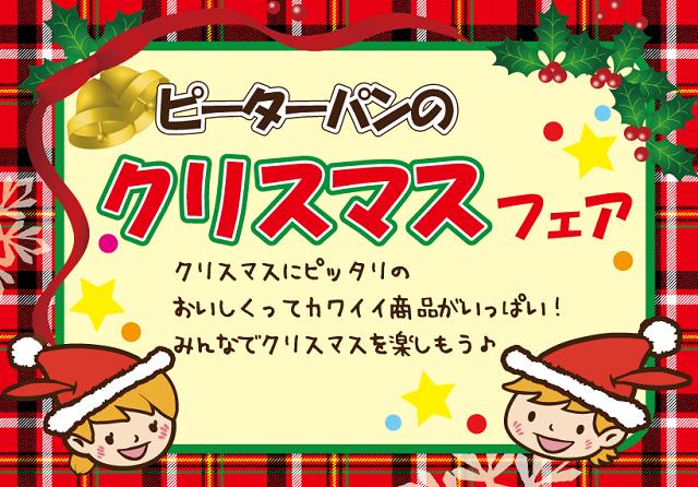 ピーターパンのクリスマスフェア