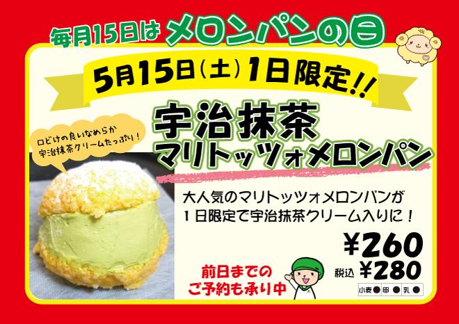 5月15日1日限定!宇治抹茶マリトッツォメロンパン