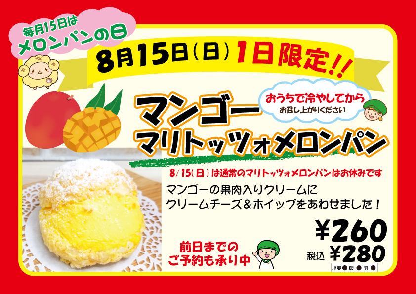 8/15(日)1日限定!マンゴーマリトッツォメロンパン